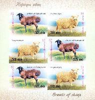 Фауна, Овцы, беззубцовый, М/Л из 3 серий