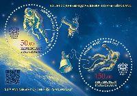 50 лет первому выходу человека в открытый космос, блок из 2м; 50.0, 150.0 С