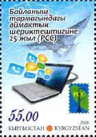 Региональное содружество связи, 1м; 55.0 С