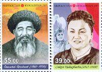 Деятели культуры Кыргызстана, 2м; 39.0, 55.0 C