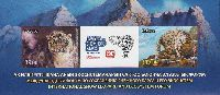 Всемирный форум по сохранению снежного барса, беззубцовый блок из 2м; 39.0, 117.0 С