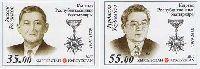 Герои Кыргызстана И. Раззаков и Т. Усубалиев, 2м беззубцовая; 35.0, 55.0 С