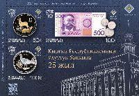 Национальный банк Кыргызстана, блок из 3м; 50, 100, 100 С