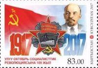 100-летие Октябрьской революции, 1м; 83.0 C