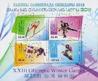 Зимние Олимпийские игры в Пхёнчхане'18, блок из 4м; 22, 31, 48, 117 С