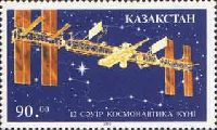 День космонавтики, 1м; 90 руб