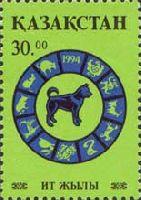 Год Собаки, 1м; 30 Т