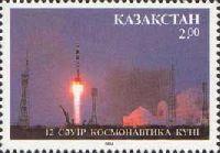 День космонавтики, 1м; 2 T