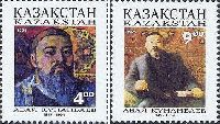 "Поэт A.Kунанбаев, ОШИБКА, ""KazakhstaH"", 2м; 4, 9 T"