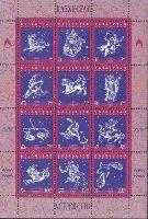 Знаки Зодиака, M/Л из 12м; 1, 2, 3, 4, 5, 6, 7, 8, 9, 10, 12, 20 Т