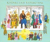 Народы Казахстанa, блок из 3м; 35 T х 3