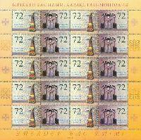 Совместный выпуск Казахстан-Монголия, Национальные женские головные уборы, М/Л из 10 серий