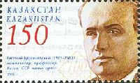 Композитор Е.Брусиловский, 1м; 150 Т