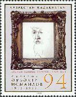 Казахское искусство, Аубакир Исмаилов, 1м; 94 T