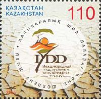 Международный день борьбы с наступлением пустынь, 1м; 110 T