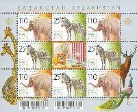 Алма-Атинский зоопарк, М/Л из 4 серий и купона
