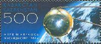 50 лет первому искусственному спутнику, 1м; 500 Т