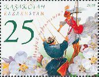 Праздник Навруз, 1м; 25 T
