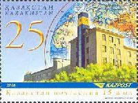 Почта Казахстанa, 1м; 25 T