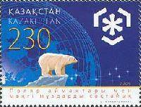 Охрана ледников и полярных территорий, 1м; 230 T