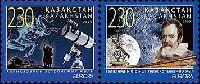 ЕВРОПА'09. Астрономия, 2м; 230 Т x 2