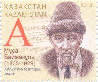 """Поэт и композитор Муса Байжанулы, 1м; """"А"""""""