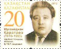 Академик М.Каратаев, 1м; 20 T