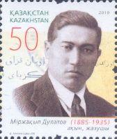 Писатель М.Дулатов, 1м; 50 T
