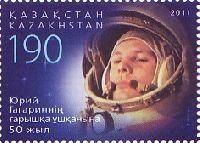 50 лет полета Юрия Гагарина в космос, 1м; 190 T