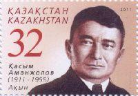Поэт и композитор К.Аманжолов, 1м; 32 Т