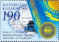 Первая казахстанская экспедиция на Южный полюс, 1м; 190 T