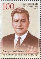 Партийный деятель Д. Кунаев, 1м; 100 T