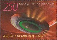Космос, НЛО, 1м; 250 T