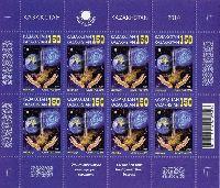 Олимпийский огонь в космосе, М/Л из 8м; 150 T x 8