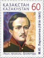 Русский поэт М. Лермонтов, 1м; 60 T