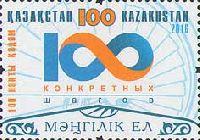 100 шагов, 1м; 100 Т