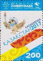 Зимняя Универсиада в Алмате'17, 1м; 200 T