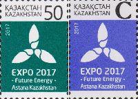 """Exhibition """"Astana EXPO-2017"""", 2v; 50 T, """"C"""""""