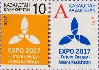 """Exhibition """"Astana EXPO-2017"""", 2v; 10 T, """"A"""""""