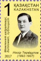Statesman N. Turiakulov, 1v; 1.0 Т