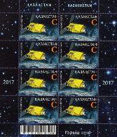 День космонавтики, тип I, М/Л из 8м; 220 Т x 8