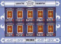 """25 лет первой марке Казахстана, тип I, М/Л из 10м; """"С"""" x 10"""