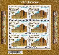 ЕВРОПА'17, М/Л из 6м; 750 T x 6