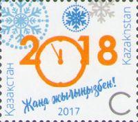 """С Новым годом, 1м; """"С"""""""
