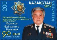 Прокурор К. Бегалиев, 1м; 200 T