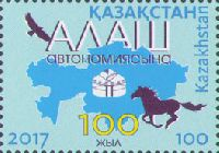 Алашская автономия, 1м; 100 T