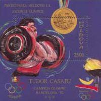Молдавские спортсмены - Победители Олимпиады в Барселоне, блок; 25 руб