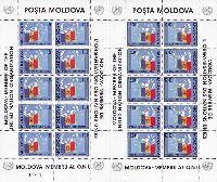 Молдова - член ООН, 2 М/Л из 10 серий