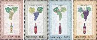 Молдавские вина, 4м; 0.10, 0.45, 0.65, 3.70 Лей
