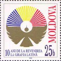 Молдавская письменность латинскими буквами, 1м; 25 бань